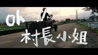 Pixel 3 創作影片 -【oh~!!村長小姐】|導演:盧建彰