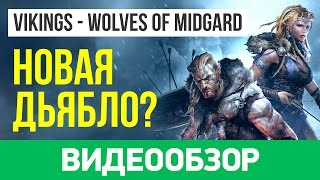 Обзор игры Vikings: Wolves of Midgard