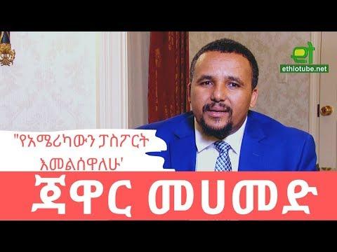 Ethiopia: ጃዋር መሀመድ የአሜሪካ ፓስፖርቱን ገና እንዳልመለሰ አስታወቀ | November 2019