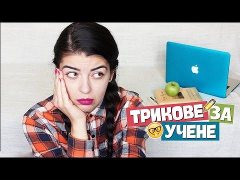 Съвети за по-лесно учене |Denitsa Hristova