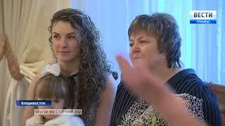 Сколько семей появились на свет 14 февраля во Владивостоке