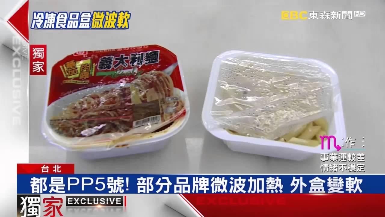 驚!微波食品加熱 塑膠外盒竟軟化變形 - YouTube