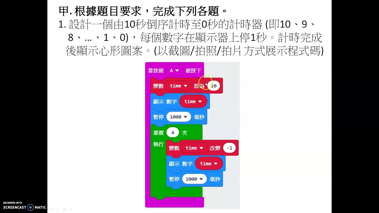 Microbit編程小任務_教學鞏固 - YouTube