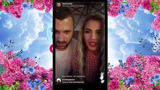 Никита Кузнецов и Дарина Маркина в прямом эфире Instagram дом 2 свежие новости слухи тнт реалити шоу