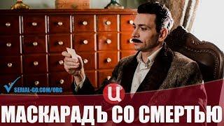 Сериал Адвокат Ардашев. Маскарад со смертью (2019) 1-4 серии детектив на канале ТВЦ - анонс