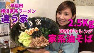 【大食い】家系油そば2.5Kg30分チャレンジ【三宅智子】