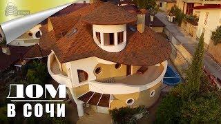 Дом в Сочи за 65 000 000 / Недвижимость в Сочи