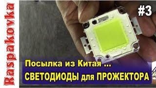 Распаковка #3 - Aliexpress - Светодиоды Epistar для прожектора, матрица, чип SMD, высокой мощности