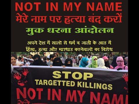 Protest Against Mob lynching in India Nagpur ( Not In My Name ) मेरे नाम पर हत्या बंद करों