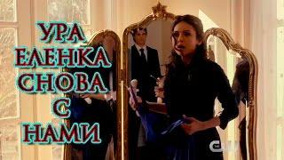 TVD 8x09 – возвращение Елены Гилберт в дневники вампира - ура снова увидим Елену!