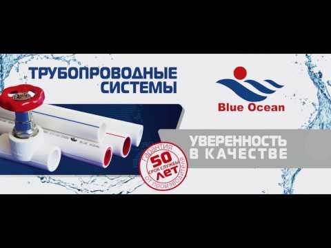 Blue Ocean полипропиленовые трубы и фитинги