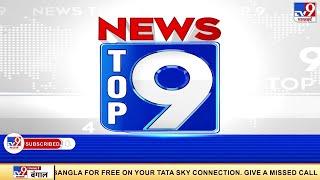 News Top 9 में देखिए देश और दुनिया की सभी बड़ी खबरें