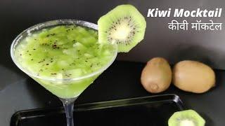 kiwi mocktail || gręen kiwi mocktail || kiwi fruit mocktail || kiwi mocktail recipe || kiwi crush