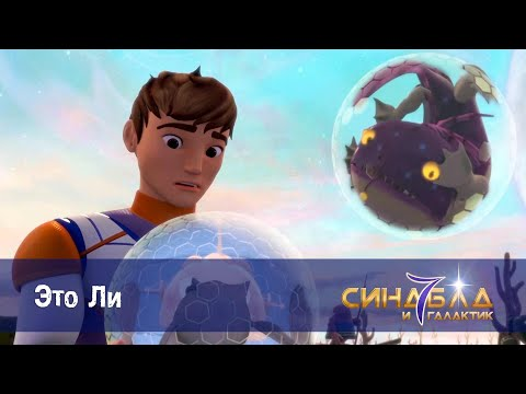 Синдбад и 7 галактик - Серия 10- Это Ли - Премьера мультфильма