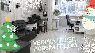 видео Уборка перед Новым годом