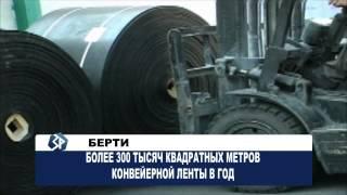 Бердянский завод РТИ (ЧАО