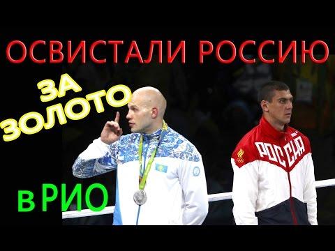 Олимпиада 2016 медальный зачет освистали Россию в Рио де жанейро Тищенко взял золото видео