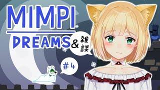 [LIVE] 【LIVE】Mimpi Dreamsをしながら雑談4【鈴谷アキ】