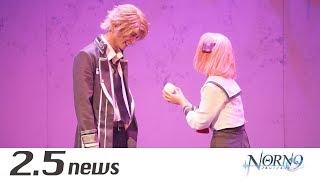 詳細レポートはコチラ http://25news.jp/?p=31385 【公演概要】 舞台『N...