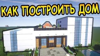 КАК ПОСТРОИТЬ КРУТОЙ ДОМ в майнкрафт - Туториал - Minecraft modern house(Пошаговая инструкция как построить одну из самых красивых построек которые я создавал! Обзор модерн дома..., 2016-01-17T07:00:00.000Z)