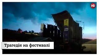 Трагедія на фестивалі Kozak Fest