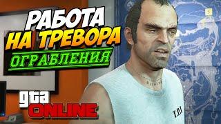 GTA 5 ONLINE ОГРАБЛЕНИЯ | Работа на Тревора! #35