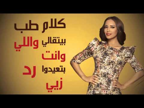 Randa Hafez - El Ma2zoon - Lyric Video / راندا حافظ / المأذون
