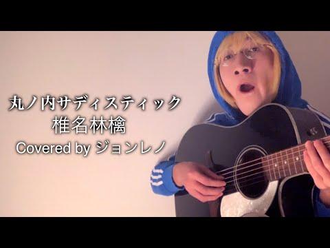 丸ノ内サディスティック / 椎名林檎(Covered by ジョンレノ)