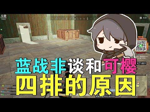 绝地求生蓝战非:蓝战非谈和可樱四排的原因~这个直男我爱了!【1080P 60帧】