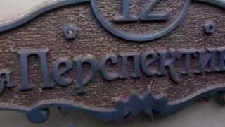 Таблички на дом литые, адресные таблички, номер на дом.(Рельефные таблички (сайт www.relefnie-tablichki.ru). Таблички из металла (литые), металлические таблички из алюминия,..., 2010-07-31T11:22:00.000Z)
