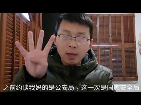 VLOG心聲劉大圣 媽給中國國安局帶走是天大謊言 一個精心布置的騙局 |小馬談你把大家對你的信任都丟光了 大陸青年隨便聊 坦克貓 小馬識途 聯手噴 劉大圣媽被國安局帶走 - YouTube