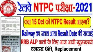 RRB NTPC CBT1 RESULT 15 OCTOBER को आयेगा क्या? Railway का  Official जवाब आया आज RRB ALP वालों का दिन