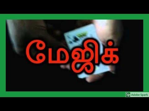 MAGIC TRICKS VIDEOS IN TAMIL #216 I DALEY DOSE @Magic Vijay