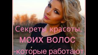 видео Вера Брежнева: секреты ухода за волосами, кожей, правильное питание