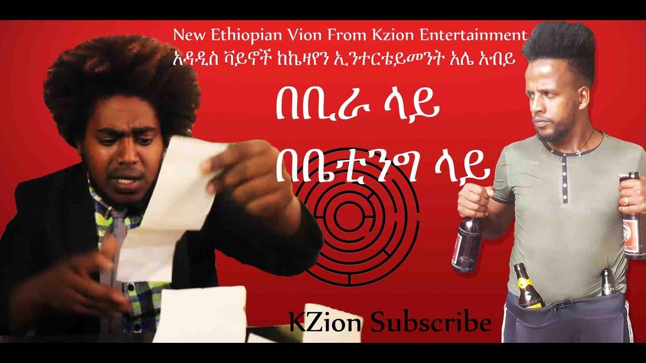 New Ethiopian Vine 2020 From Kzion Entertainment አዳዲስ ቫይኖች 2012 ከኬዛየን ኢንተርቴይመንት አሌ አብይ