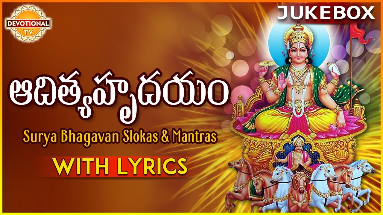 surya bhagavan slokas | aditya hrudayam video | sanskrit mantras and