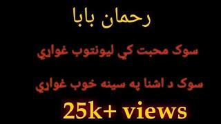 رحمان بابا شاعري   Rahman Baba Poetry
