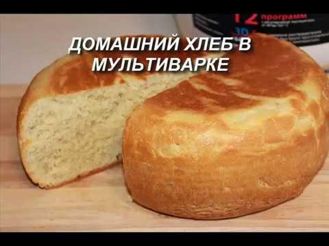 Домашний ХЛЕБ в