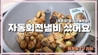 HD ) 자동회전냄비 삼겹살 / 서라벌 막창 / 램프쿡…