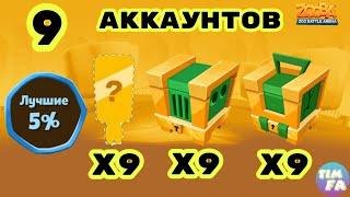 Зуба Награды за событие 9 аккаунтов Zooba Events