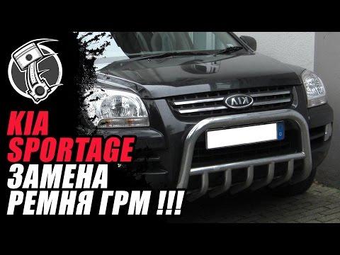 Kia Sportage   Киа Замена ремня ГРМ