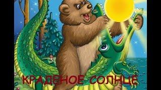 СКАЗКА | Краденое солнце | Чуковский | ПРИКОЛ