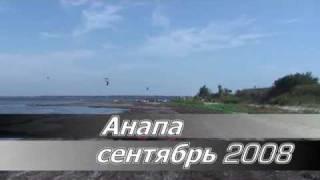 Каталка в Анапе - сентябрь 2008(, 2009-03-25T05:32:58.000Z)