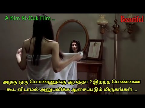 அழகு ஒரு பொண்ணுக்கு ஆபத்தா ? Kim Ki Duk Movie Tamil | Beautiful 2008 | Mr Hollywood | Tamil Dubbed