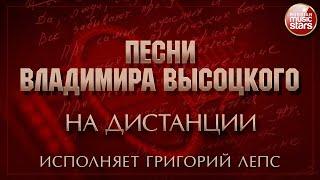 ПЕСНИ ВЛАДИМИРА ВЫСОЦКОГО ✮ НА ДИСТАНЦИИ ✮ ИСПОЛНЯЕТ ГРИГОРИЙ ЛЕПС
