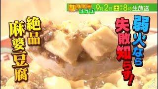 絶対失敗しない!? 弱火で調理する麻婆豆腐の作り方!! 9/2(土)『サタデー...