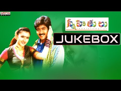 Snehithulu Telugu Movie Songs Jukebox ||...