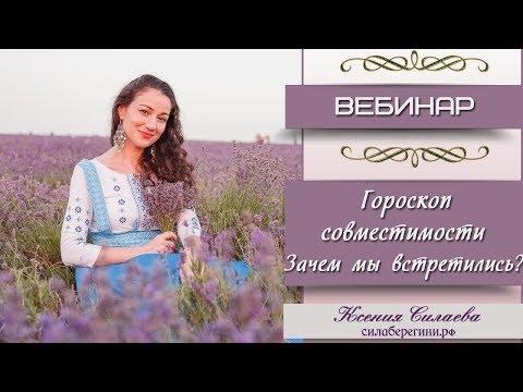 Славянский гороскоп на 2017 год. Гороскоп славян (арийский