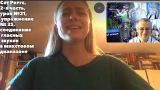Уроки вокала Сет Риггс   Николай Кузьмичев, урок 21, упр  25
