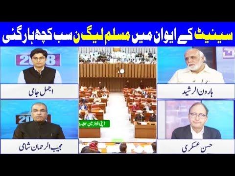 Senate Chairmanship Special Transmission With Ajmal Jami - 12 March 2018 - Dunya News